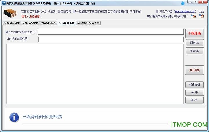 百度文库原版文档下载器2012终结版