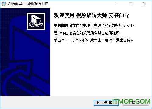 视频旋转大师软件 v4.1 官方免费版 0