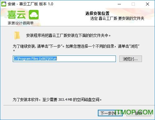 喜云工厂版软件 v1.1.5.1 官方版 0