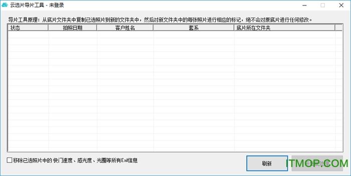 云选片导片工具下载