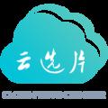 云选片导片工具(导出照片软件)