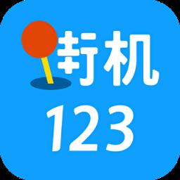 街机123游戏盒破解版
