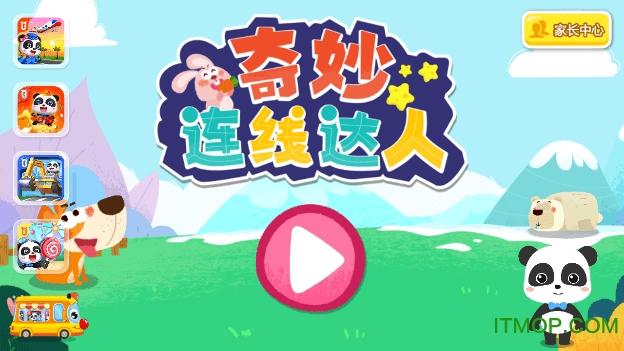 宝宝巴士奇妙连线达人 v9.59.10.00 安卓版 0