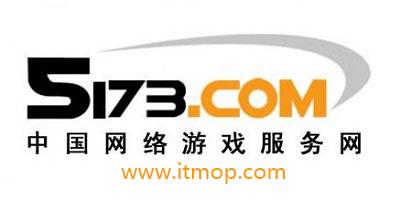 5173交易平台
