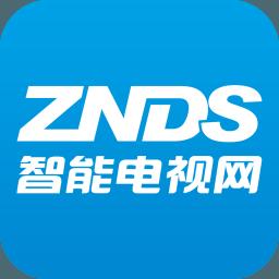 znds智能电视网app