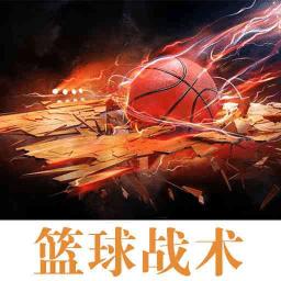 篮球战术app
