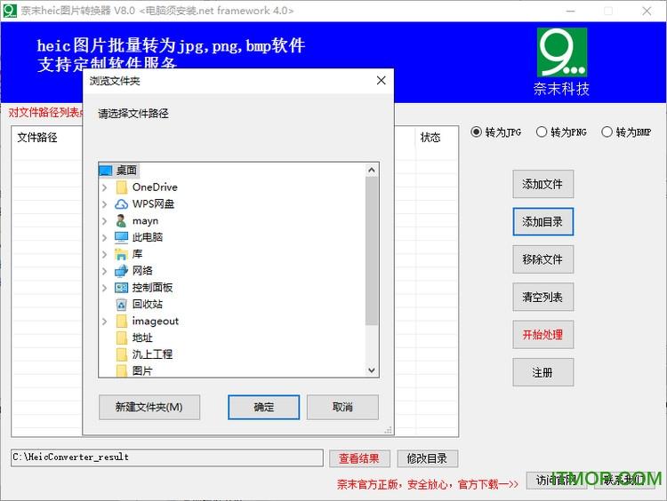 奈末Heic图片转换器 v8.0 绿色版 0