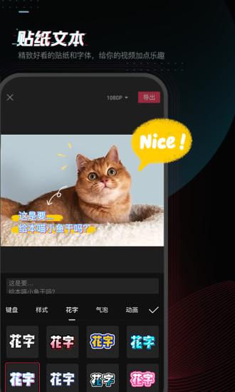 抖音剪映软件 v2.1.0 安卓版 1