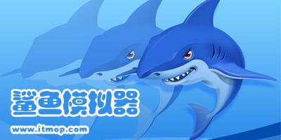 鲨鱼模拟器游戏下载_鲨鱼模拟器破解游戏大全_3d鲨鱼模拟器游戏