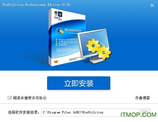 WinUtilities(系统优化软件) v15.00 中文版 0