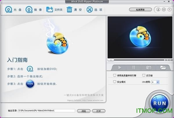 WinX DVD Ripper Platinum免费版