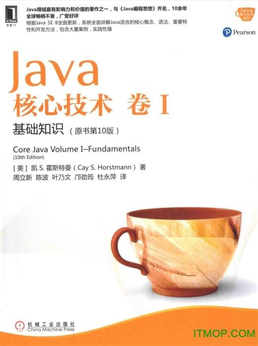 java核心技术基础知识卷1第十版 高清完整版 0