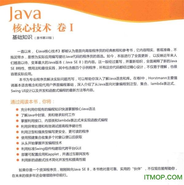 java核心技术卷1pdf下载