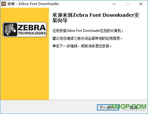 斑马gt820打印机驱动 v5.1.07 官方版 0
