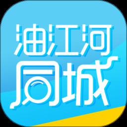 湖北省公安县油江河同城v4.6.5 安卓版