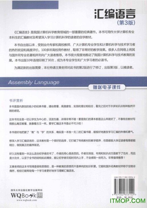 汇编语言王爽第三版下载