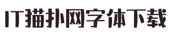 汉仪铸字葫芦娃W字体