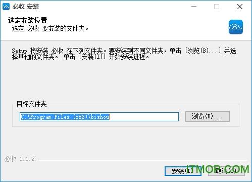 必收电脑客户端 v1.1.2 官方版 0