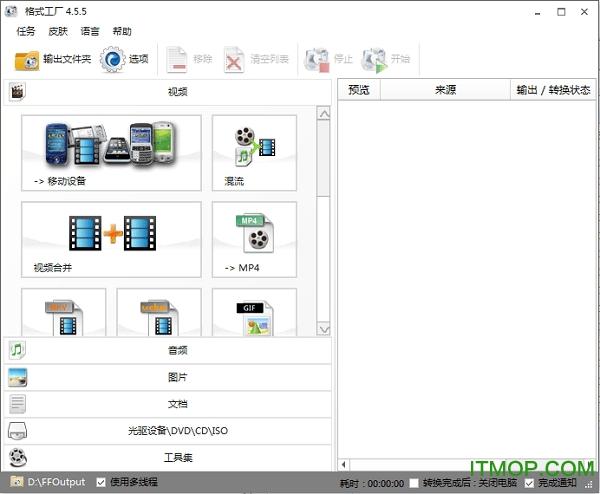 格式工厂pc中文版(format factory) v4.5.5.0 破解版 0