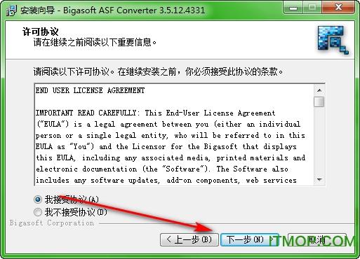 asf视频转换器破解版