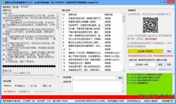 微信公众号文章搜索助手 v1.4.2 绿色版 0