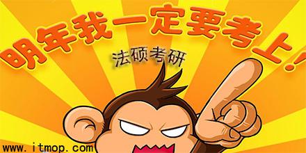 法硕app哪个好?法硕考研app下载_法硕考研app推荐软件