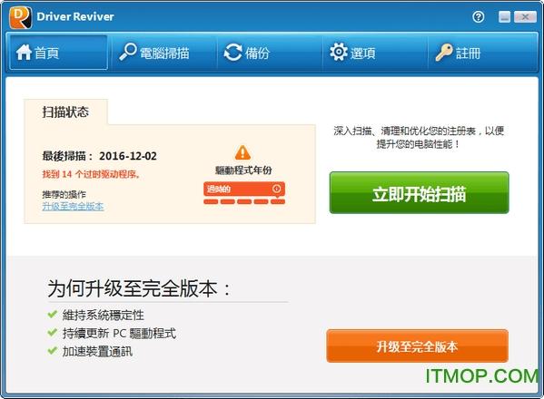 Driver Reviver中文版