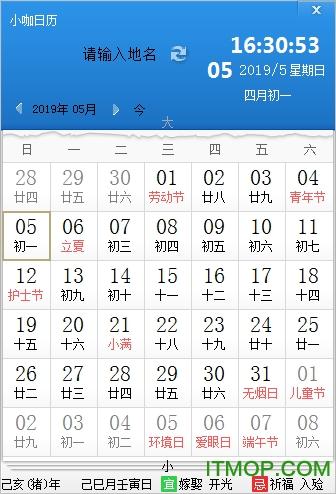 小咖日历 v9.0.3.0 官方版 0