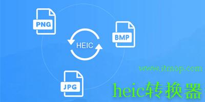 heic转换器