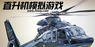 直升机模拟游戏有哪些?直升机模拟游戏大全_直升机模拟游戏手机版下载