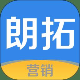 朗拓营销app