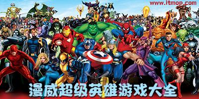 漫威超级英雄游戏
