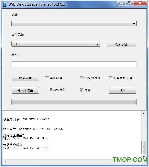u盘格式化软件