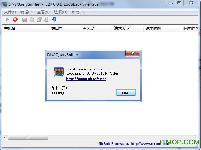 DNS嗅探器免费版