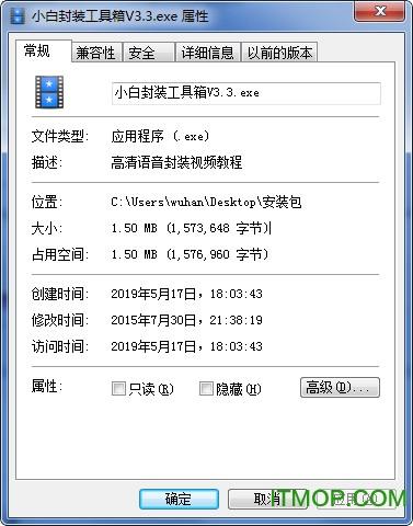 小白封装工具箱官方版 v3.3 绿色版 0