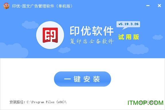 优印图文店管理软件 v5.19.3.26 官方版 0