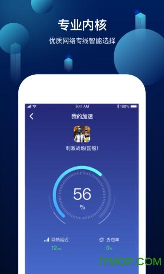 qaqgame加速器手机版下载