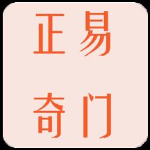 张玉华正易奇门app(遁甲排盘软件)