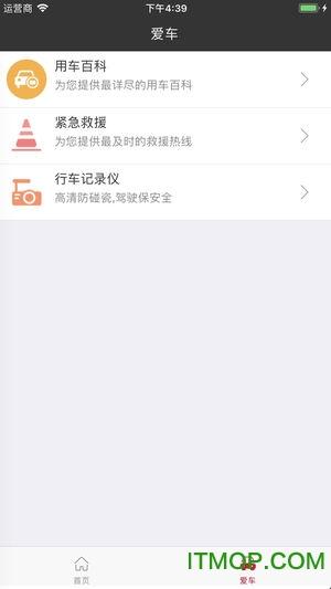 东风日产行车记录仪 v1.0.9 安卓版 3
