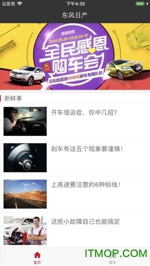 东风日产行车记录仪 v1.0.9 安卓版 0