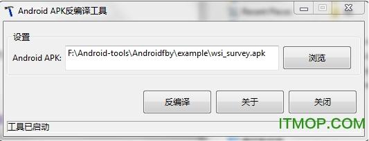 Android可视化反编译工具