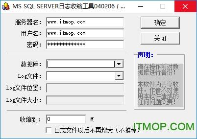 sql2000日志清理工具