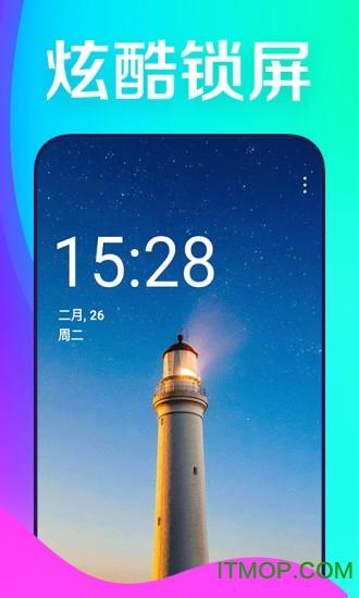 焕彩桌面 v3.4.8 安卓版 0
