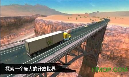 卡车模拟荒岛驾驶 v1.0 安卓版 1
