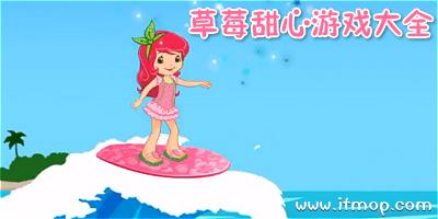 草莓甜心游戏