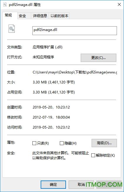 pdf2image.dll文件  0