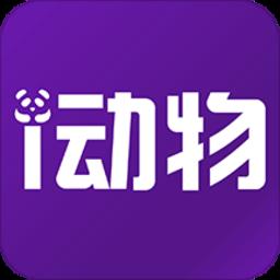 长隆i动物(动物识别软件)