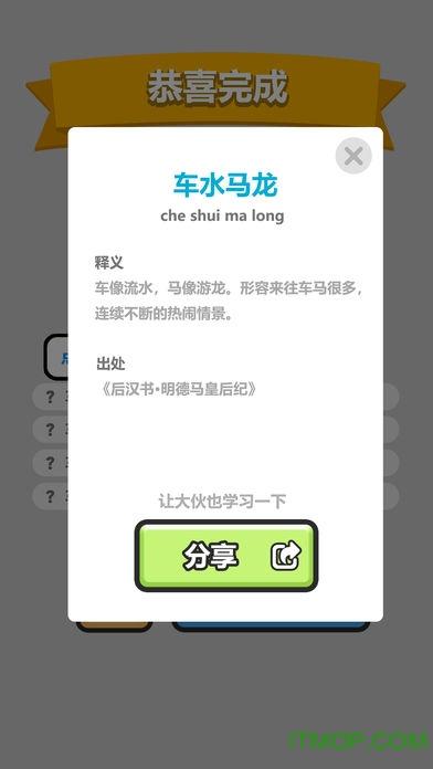 成语小秀才 v1.3.1 安卓版 2