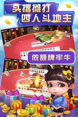 上海申城斗地主 v3.5.2 官方安卓版 1