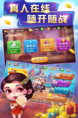 上海申城斗地主 v3.5.2 官方安卓版 2